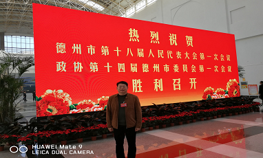 Our chairman attended the 18th People's Congress of Dezhou and the 14th CPPCC