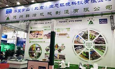 Review the 21st China International Sanitation and Municipal Facilities and Cleaning Equipment Exhibition in 2020!
