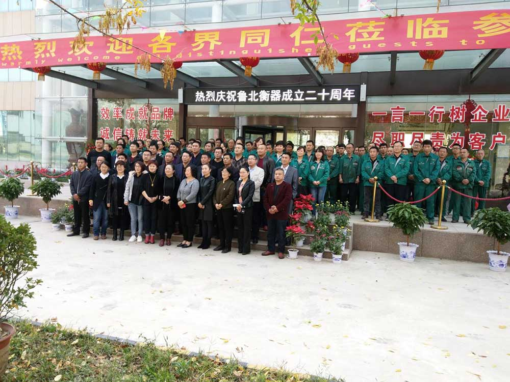 Celebration for 20th founding anniversary of QunFeng
