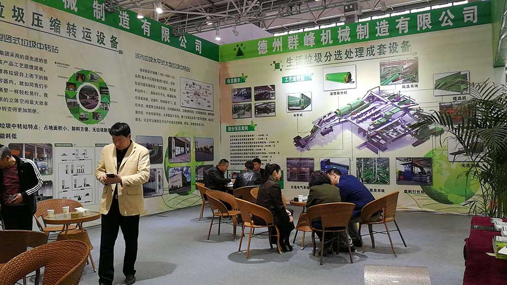 Dezhou Qunfeng machinery (peaks-eco) was invited to participate in November 2 - 4, a three-day SWT Solid Waste Exhibition and it is a successful conclusion!