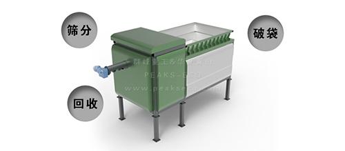 organic matter separator